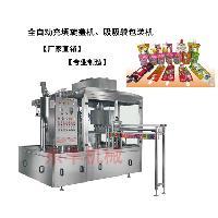 汕头东丰机械ZCX自立袋灌装机 站立袋灌装封口机