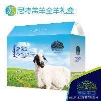内蒙古草原生态蒙古大羊*礼盒