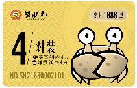 蟹状元阳澄湖大闸蟹四对装礼品卡888型预售