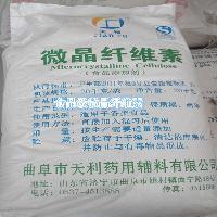 微晶纤维素 食品级辅料 抗结剂 乳化剂 分散剂 黏合剂