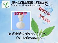 食品级甜菊糖甙甜菊糖植物提取物甜叶菊苷罐头茶饮料点心酒类用
