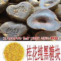 云南纯手工古法制作桂花黑糖块100%纯黑糖甘蔗熬制红糖块