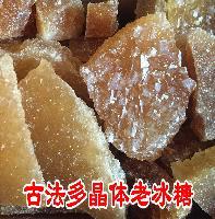 云南竹园多晶体老冰糖甘蔗糖手工熬制土冰糖黄冰糖长期批发供应