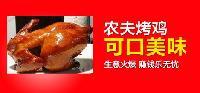 农夫烤鸡培训-正宗农夫烤鸡技术培训