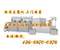 全自动数控豆腐机 联浩全自动豆腐机器设备厂家直销
