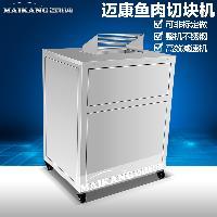 鱼肉细切机 微冻鱼自动切鱼机