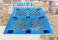 重庆专业九脚塑料托盘厂家1111