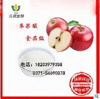 苹果酸食品级