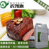 沃凯德厂家 免费供样 烤牛肉香精 耐高温