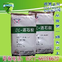 优质 DL-酒石酸  量大从优