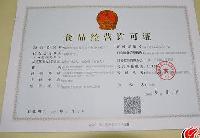 厦门食品流通生产经营许可证代办