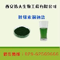 叶绿素铜钠盐的价格