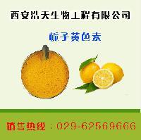 食品级栀子黄色素