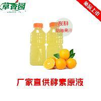 厂家直销水果酵素原液胡柚发酵原液发酵饮料原料