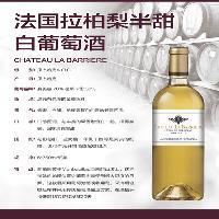 法国进口原装原瓶 拉柏梨半甜白葡萄酒2015