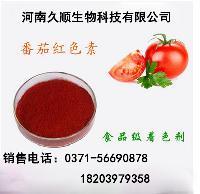 食品级番茄红色素
