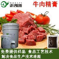 食品配料厂家 免费供样 咸味香精 牛肉精膏 牛肉膏 耐高温
