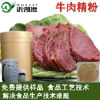沃凯德厂家 牛肉粉/牛肉精粉 耐高温 免费供样 咸味香精