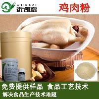 食品配料厂家 免费供样 咸味香精 鸡肉粉 鸡肉精粉 耐高温
