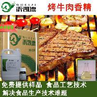 食品配料厂家 免费供样 咸味香精 烤牛肉香精 烤牛肉精油 耐高温