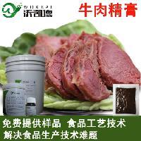 牛肉香膏厂家牛肉精膏批发牛膏价格咸味香精食用香料