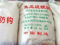 焦亚硫酸钠生产厂家