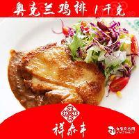 祥泰丰鸡排1KG    秘制雞排冷冻鸡腿  排香煎鸡