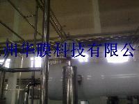 菊糖提取浓缩纯化膜设备