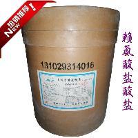 厂家直销 优质食品级饲料级 L-赖氨酸盐酸盐