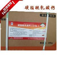 硬脂酰乳酸钙生产厂家 硬脂酰乳酸钙*报价