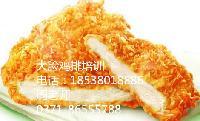 大鸡排加盟费多少钱