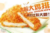 河南省大脸鸡排加盟费多少钱