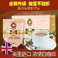 厂家供应蓝爵仕速溶三合一白咖啡 口感100%醇