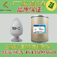特丁基对苯二酚/TBHQ