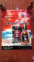 汉唐威龙酒户县特产养生酒
