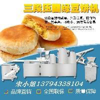 全自动绿豆饼机 绿豆饼成型机商用 小型绿豆饼机多少钱