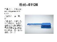 食品级清洁工具 粉刷-51126