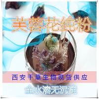 芙蓉花提取物纯天然植物提取全水溶厂家生产现货供应