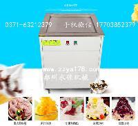 炒冰淇淋卷机器