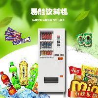 饮料自动售货机 自动贩卖机 易触科技厂家直销