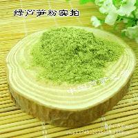 绿芦笋粉石刁柏粉 自然晒干 灰分0.03% 一公斤批发价