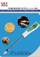 食用油品质检测仪