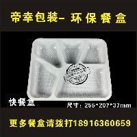 帝幸包装五格快餐盒外卖打包环保餐盒