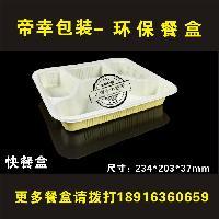 帝幸包装四格快餐盒环保餐盒外卖打包饭盒