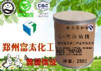 食品级L-阿拉伯糖河南郑州生产厂家