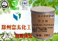 食品级阿力甜河南郑州生产厂家