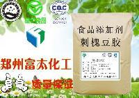 食品级刺槐豆胶  河南郑州刺槐豆胶厂家