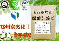 河南郑州富太有卖、食品级、饲料级、工业级、醋酸酯淀粉