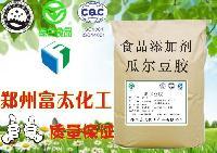 河南食品级瓜尔胶(生产厂家)
