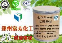 海藻酸钠生产厂家  海藻酸钠厂家价格